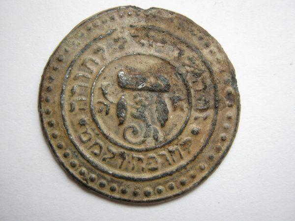 Vintage judaica talisman amulet