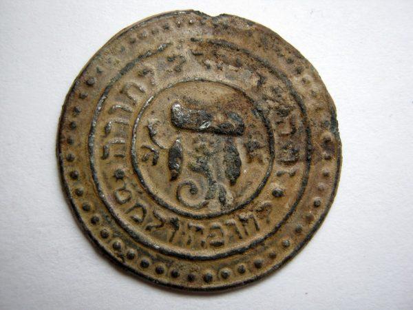 vintage jewish talisman