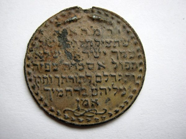 hebrew text pray on the backward