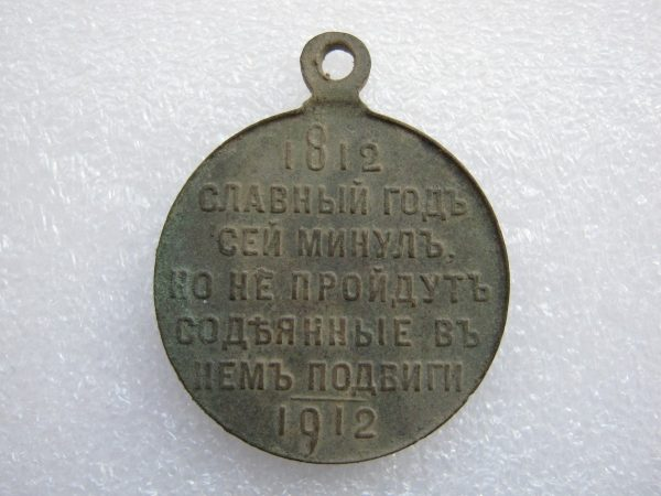 Russian medal 1812 - 1912