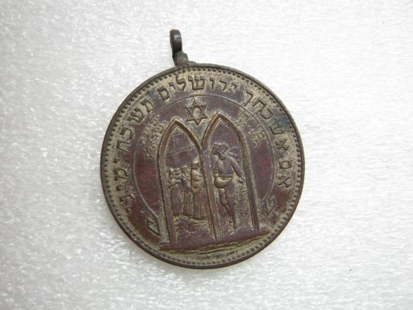 Rishon LeZion Jewish settlement token for sale.